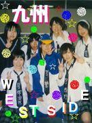 ☆九州WESTSIDE☆