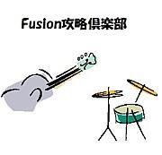 Fusion攻略倶楽部