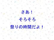 ♪ミクシー コミュ祭り♪