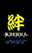 ★絆-KIZUNA-・サーフ系の輪★