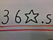 36☆.s(サブロクスターズ)