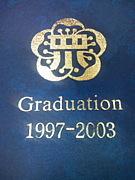 青梅市立第四小学校2003年卒業生