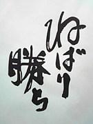 '09卒業★洛西予備校生