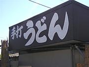 徳島のうどん