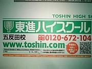 ★東進五反田校★07年度受験生