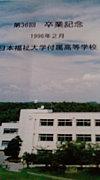 日福大付属高校(1996年2月卒)