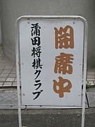 蒲田将棋クラブの仲間たち