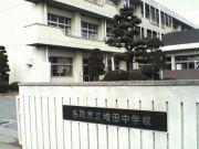 増田中学校(ますちゅう)