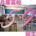 ◆兵庫高校◆59回生◆94陽会