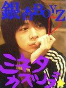 峯田和伸の全てが好き。