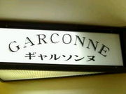 GARCONNE(ギャルソンヌ)