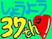 松陽高校★37期