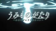 うみものがたり -アニメ版-