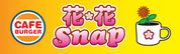 花☆花 Snap