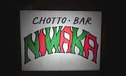 CHOTTO・BAR NIWAKA