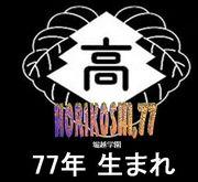 堀越学園 77