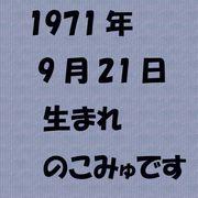 1971年9月21日生まれのこみゅ