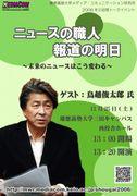 三田祭トークイベント2006