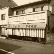 <川久>北尾商店