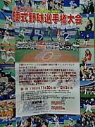 ベスカレ 野球大会