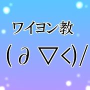ワイヨン(∂▽<)/教