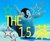 THE☆15茶