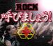 ROCK呼びましょう!(署名運動)