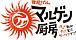 マルゲン厨房【☆店長公認☆】