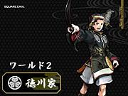 【戦国IXA】徳川家 ワールド2