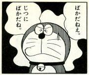 大日本お人好し連合会