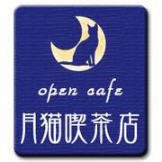 ★月猫喫茶店★