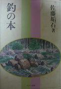 「釣りの本」