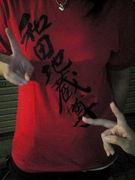 横浜市立星川小学校2002年卒業生