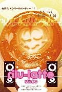 rilu-latte(リル・ラテ)