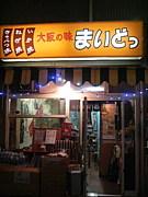 大阪の味 まいどっ