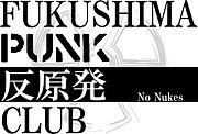 福島PUNX反原発CLUB(仮)