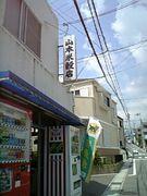 山本米穀店