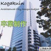 建築都市デザイン学科5期生!