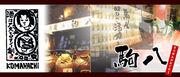 駒八 八重洲店(魚菜処 卯多璃)