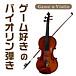 ゲーム好きのバイオリン弾き