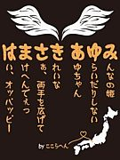 a嬢(浜崎あゆみ応援団)