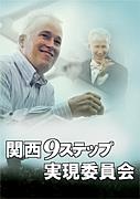関西9ステップ実現委員会
