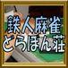 【鉄人麻雀】どらぼん荘