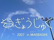 2007 創業塾MAEBASHI