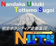 NUTS 〜I Love Mt.Fuji〜