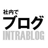 社内ブログ