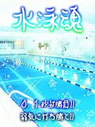 水泳LOVE Swi Swiっ子