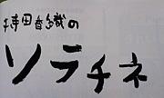 ★ソラチネ★