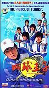 網球王子/中国版テニスの王子様