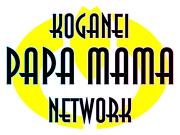 小金井パパママネットワーク